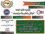 الملتقى العربي الاول : الادارة المالية العامة الهياكل