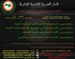 فعاليات الدار العربية للتنمية الإدارية لشهر يونيو (ميدان تقسيم -
