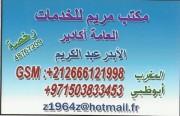 مكتب خدمات عامة بالمغرب