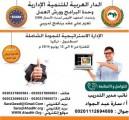 برنامج تدريبي  : الإدارة الاستراتيجية للجودة الشاملة