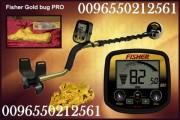 احصل على جهاز فيشر جولد بق ليبيا  0096550212561 كاشف الذهب الخام