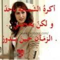 انا مسلمه والحمد لله محترمه جدا وبحب برده الانسان المحترم
