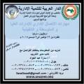 برنامج تدريبي  : مهارات الاتصال الإداري للإدارات العليا و المتوس
