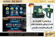 جهاز كشف الذهب والمعادن الالماني ميغا جي3 2017