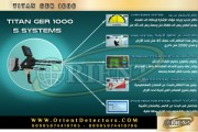 تيتان جير 1000 - TITAN GER 1000 لكشف الذهب والمعادن والكنوز