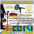 جهاز كشف الذهب التصويري ثلاثي الابعاد في ليبيا