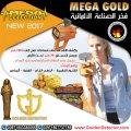 جهاز كشف الذهب والماس ميجا جولد في ليبيا 2018