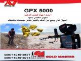 جهاز التنقيب عن الذهب بسعر مميز جهاز جي بي اكس 5000