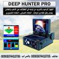 ديب هانتر برو اقوى جهاز لكشف الذهب والمعادن لعمق 5 امتار