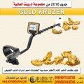 افضل اجهزة كشف الذهب الخام في ليبيا 2019 - جولد كروزر