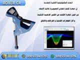 روفر سي 4 جهاز كشف الكنوز الذهبية والمعادن الثمينة الالماني - الآن في ليبيا