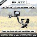 جهاز كروزر لكشف الذهب - جديد ليبيا 2019 - سعر رخيص واداء مميز