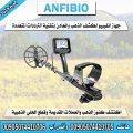 جهاز كشف المعادن الجديد رخيص الثمن انفيبيو - ANFIBIO