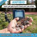 جهاز كشف الذهب انفيبيو ANFIBIO - اداء قوي وسعر مميز