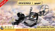 جهاز كشف الكنوز المدفونة تحت الأرض انفينيو - Invenio