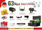 كاشف معادن ميجا جي 3 في ليبيا