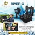 جهاز كشف المياه الجوفيه ريفر جي - River G