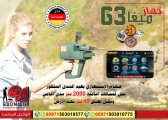 جهاز mega g3 كاشف الذهب والمعادن فى ليبيا