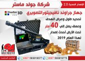 جهازجراوند نافيجيتور ليبيا| 3D Ground Navigator