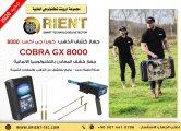 جهاز كشف الذهب كوبرا جي اكس 8000 – Cobra GX 8000 – جديد عام 2020