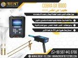 جهاز كشف الذهب كوبرا جي اكس 8000 – Cobra GX 8000