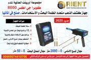 جهاز كشف الذهب الشامل كوبرا جي اكس 8000 – متوفر في ليبيا - شحن مجاني