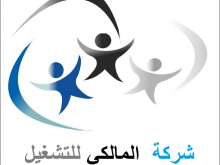 عمالة مغربية ذو كفاءة عالية و في جميع المهن و الاختصاصات