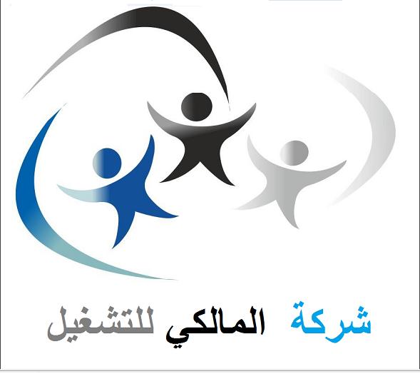 على توفير اليد العاملة المغربية من مختلف المستويات التعليمية