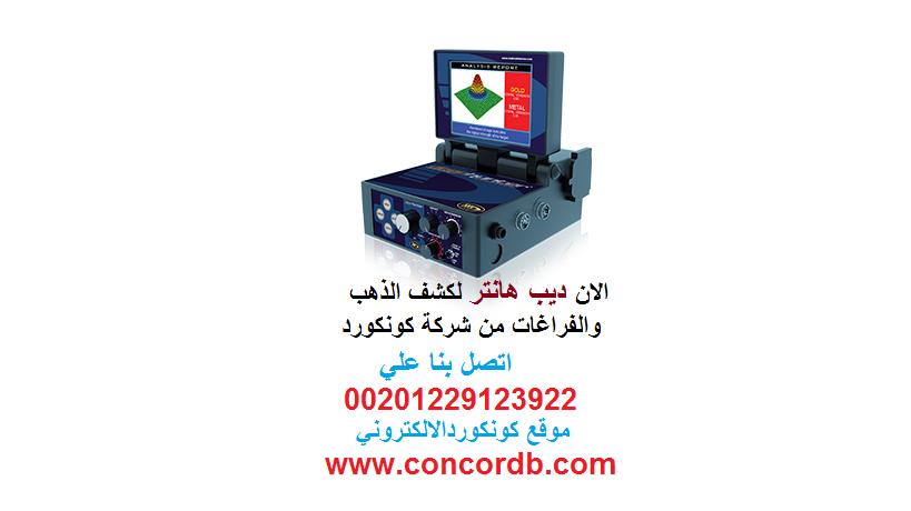 شركة كونكورد لبيع اجهزة كشف المعادن في مصر 00201092331121     .
